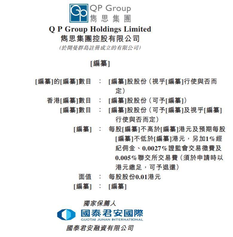 印刷企业.香港IPO : 隽思集团,递交招股书、拟香港主板上市