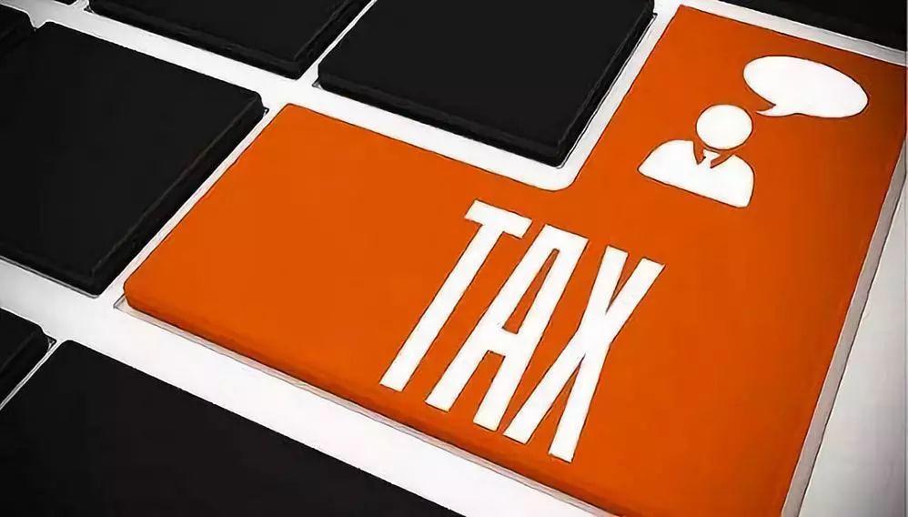 通商律师事务所.刘堃:新个税法及实施条例项下的海内外个税征缴评析