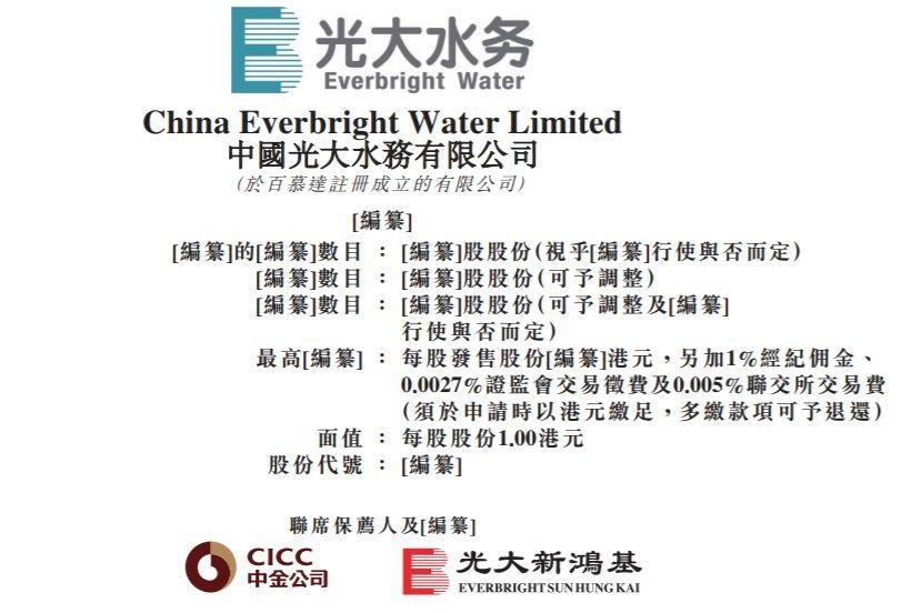在新加坡上市的光大水务,递交招股书、拟在香港第二上市