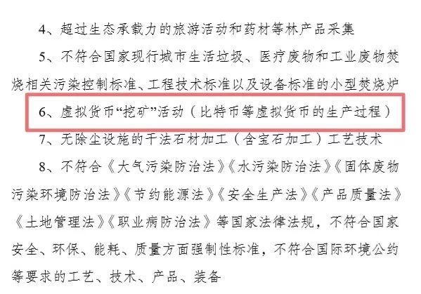 """比特币""""挖矿""""被发改委列入淘汰类产业目录"""