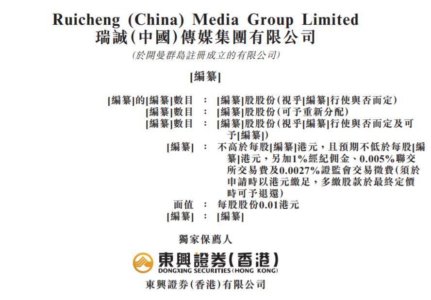瑞诚传媒,来自北京、从新三板摘牌、中国排名第10的电视广告媒体营销商,递交招股书、拟香港主板上市