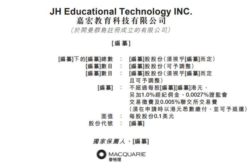 嘉宏教育, 来自温州乐清、浙江省规模最大的民办大专教育机构,再次递表、拟香港主板上市