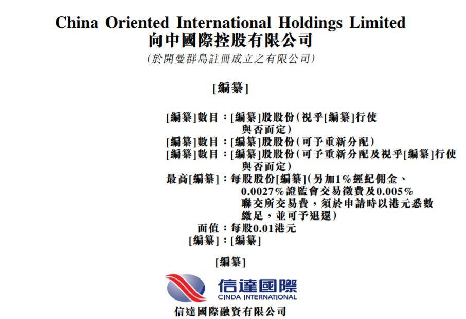 向中国际,来自河南驻马店的驾校,再次递交招股书,拟香港主板上市