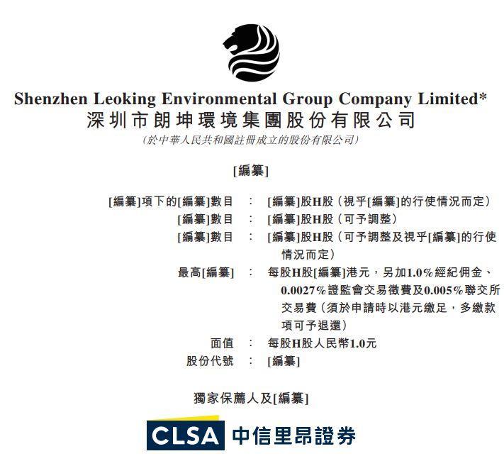 朗坤环境,前新三板企业, 中国最大的动物固体废弃物处理服务提供商,递交招股书,拟香港主板H股上市