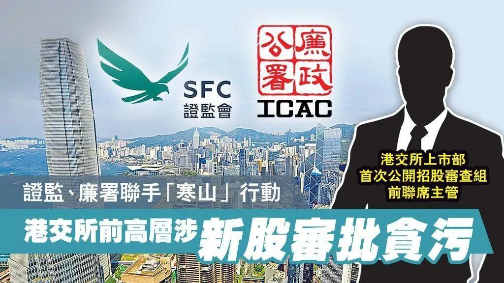 香港证监会、廉政公署联合行动:拘3人,搜2家券商、2家上市公司、1家财经印刷公司