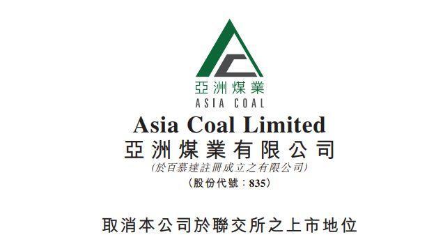 亚洲煤业(00835.HK),将于6月18日取消上市地位