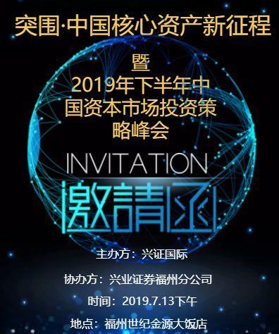 活动 - 7月13日 福州 | 兴证国际 . 中国核心资产新征程暨2019年下半年中国资本市场投资策略峰会