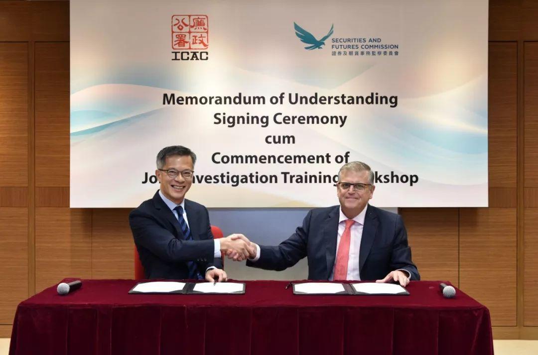 香港证监会与廉政公署签订备忘录:联手打击贪污及金融罪行