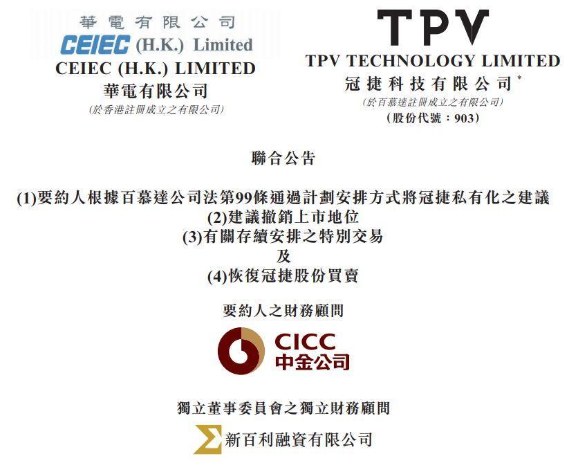 冠捷科技(00903):大股东拟溢价41%私有化