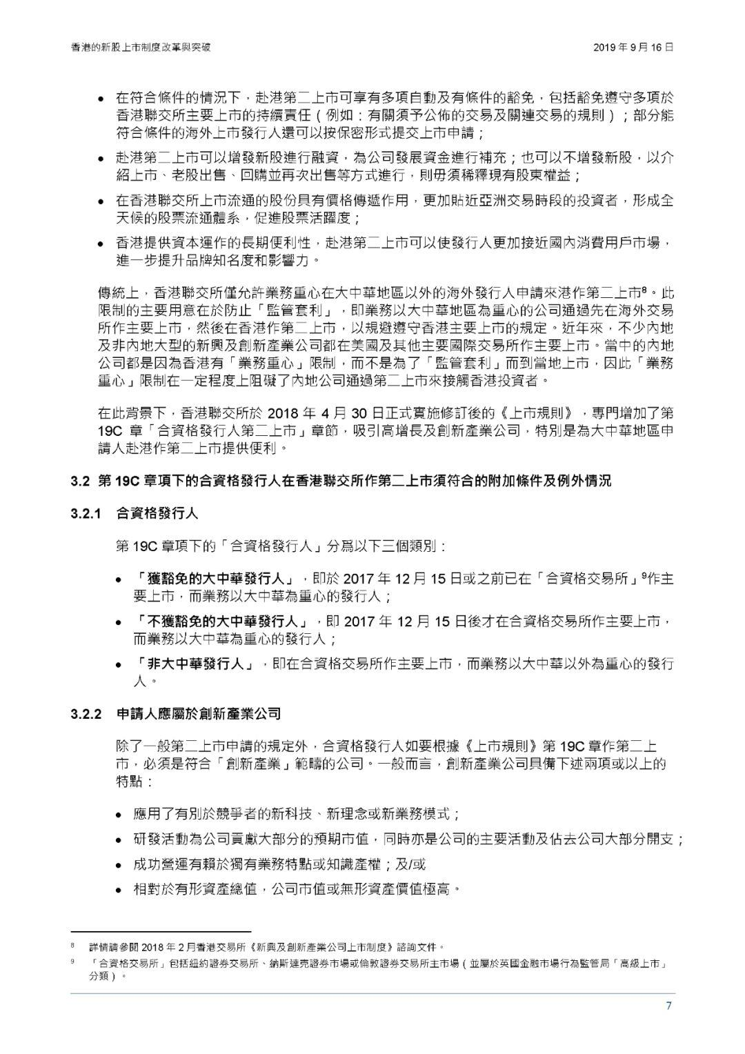 香港交易所研究报告:香港的新股上市制度改革与突破