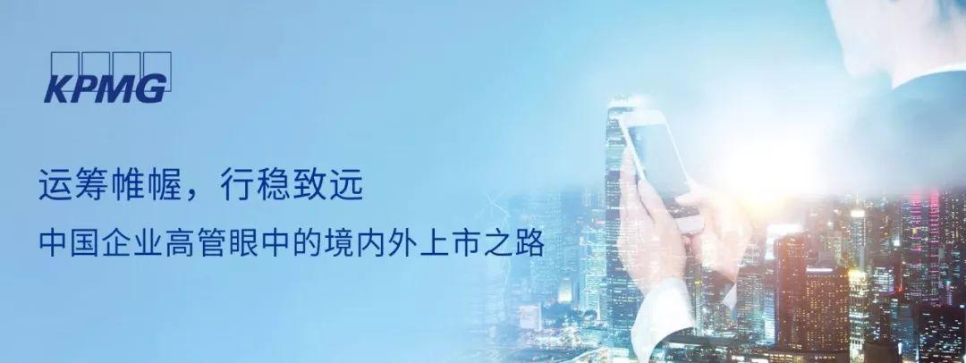 活动 - 9月16日 深圳 | 中国企业高管眼中的境内外上市之路