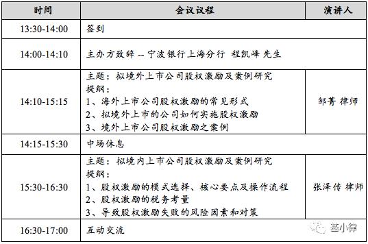 活动 - 9月11日 上海 | 生物医药企业红筹架构以及境内架构的股权激励研讨会