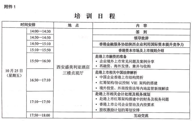 活动 - 10月25日 西安   关于举办企业赴港上市专题培训会议的通知