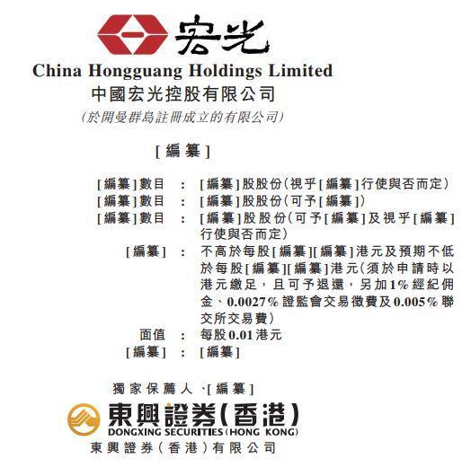 宏光玻璃,递交招股书、拟香港创业板上市