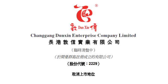 长港敦信(02229),10月16日起取消上市地位