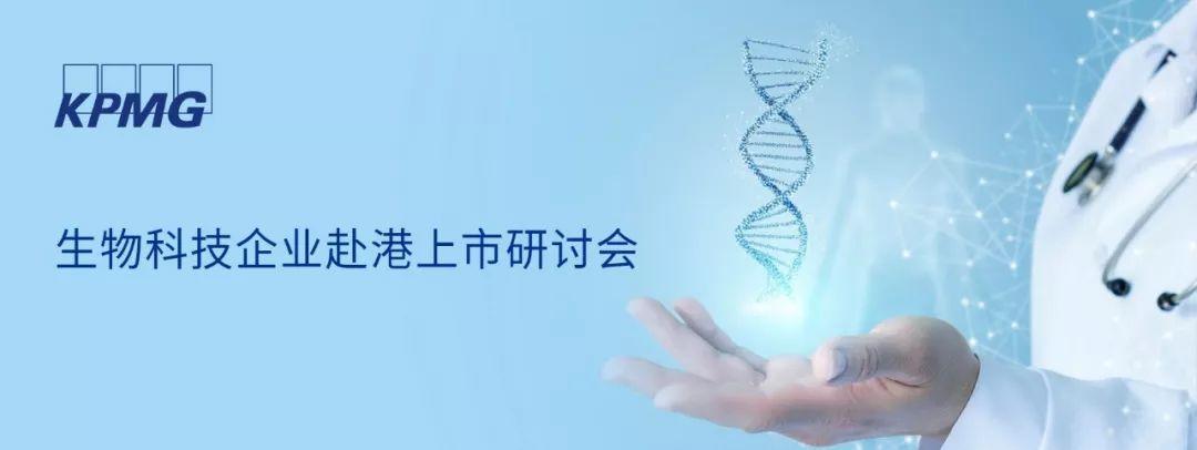 活动 - 10月30日 上海 | 毕马威:生物科技企业赴港上市研讨会