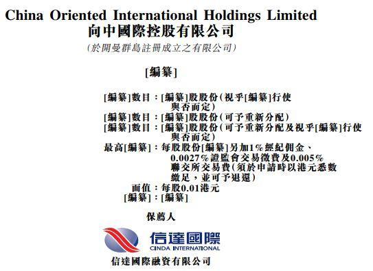 向中国际,来自河南驻马店的驾校,通过港交所聆讯