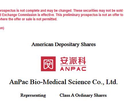 安派科,来自浙江丽水的生物科技公司,在美国递交招股书、拟纳斯达克上市