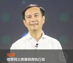 张勇致信投资者:在香港上市,是阿里一个新的起点