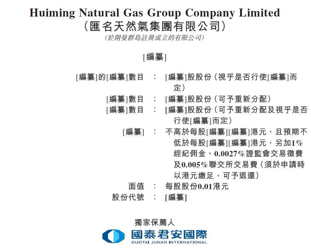 汇名天然气,来自江苏如皋的管道天然气供应商,递交招股书、拟香港主板上市