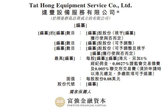 达丰设备服务,中国第二大塔式起重机服务提供商,递交招股书,拟香港主板上市