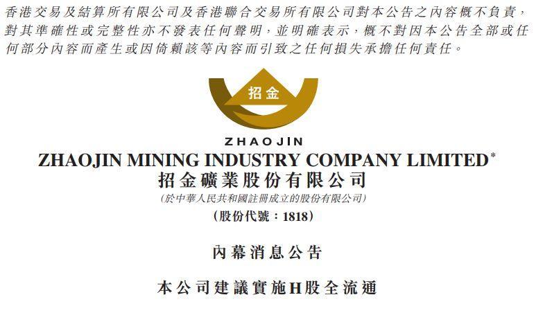 H股全流通申请被中国证监会受理,招金矿业可能是新指引发布后的首家