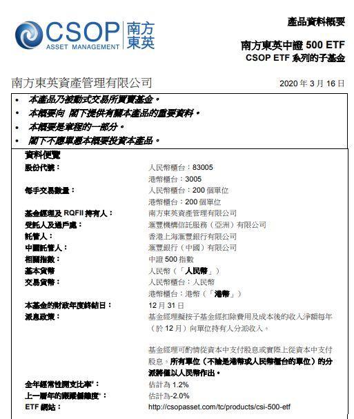 ETF 香港上市:南方东英中证500ETF,2020年3月19日在港交所挂牌上市