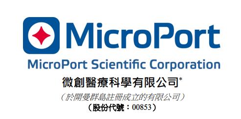 微创医疗:拟分拆心脏病器械业务,在香港 IPO上市