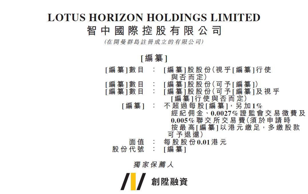 智中国际,香港外墙工程分包商,通过港交所聆讯