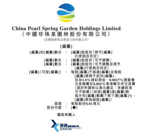 珍珠泉园林,南京第三大园林绿化公司,递交招股书、拟香港IPO上市