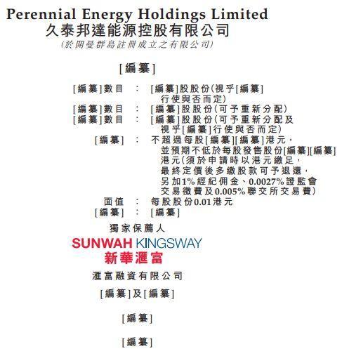 久泰邦达能源,来自贵州的煤矿企业,仅花37天便通过港交所聆讯