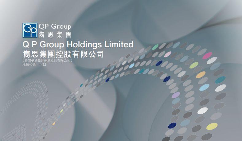 隽思集团(01412.HK),2020年第一批在香港上市的东莞企业,募资 1.57 亿港元