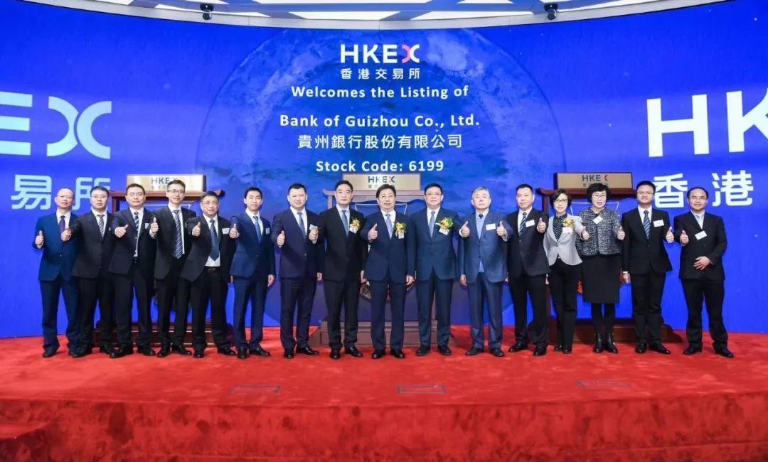 贵州银行(06199.HK),12月30日在香港成功挂牌上市,募资 54.56 亿港元