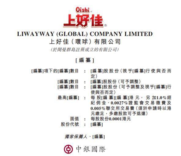 上好佳招聘_上好佳 ,中国和越南最大的香脆休闲食品生产商,通过港交所 ...